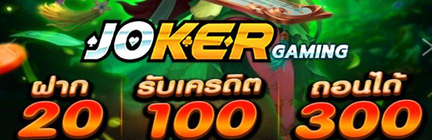 ฝาก 20 รับ 100 joker